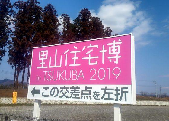 里山住宅博 IN tsukuba2019